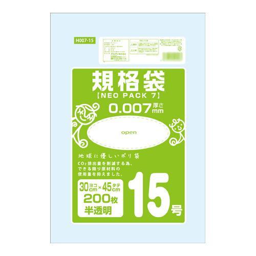 生活 雑貨 通販 ネオパック7規格袋15号 半透明200P×40冊 10527402