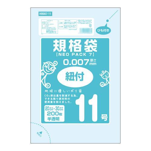 生活 雑貨 通販 ネオパック7規格袋11号ひも付 半透明200P×100冊 10537002