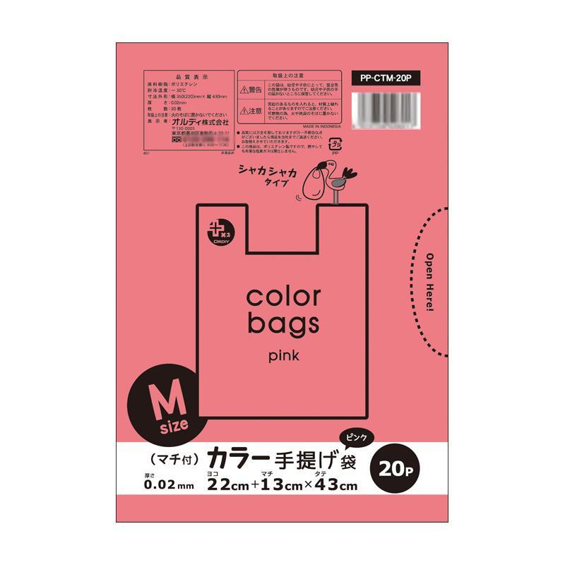 日用品 便利 ユニーク オルディ プラスプラスカラー手提げ袋M ピンク20P×100冊 10730031