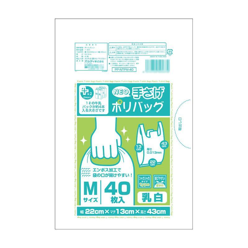 日用品 便利 ユニーク オルディ プラスプラスネオ手提ポリバックM 乳白40P×80冊 10655304