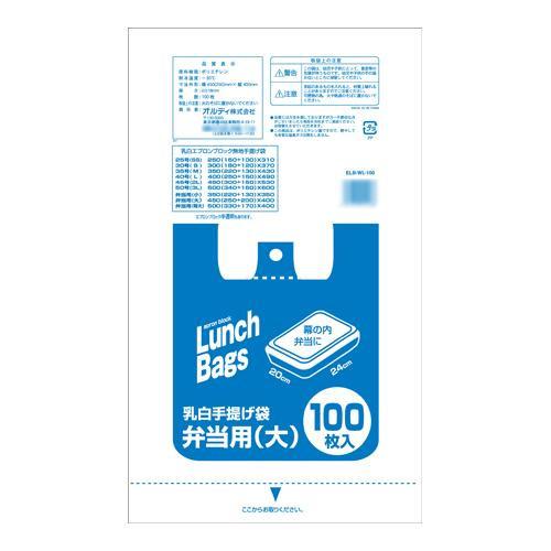 生活 雑貨 通販 エプロンブロック弁当用大 乳白100P×20冊 104804