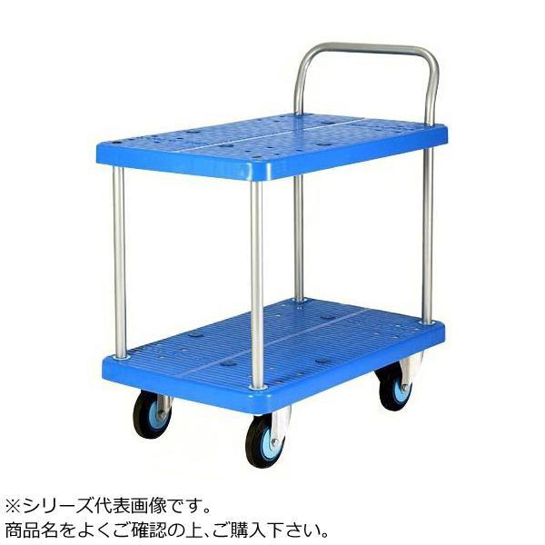 プラスチックテーブル台車 テーブル2段式 ストッパー付 最大積載量250kg PLA250Y-T2-DS
