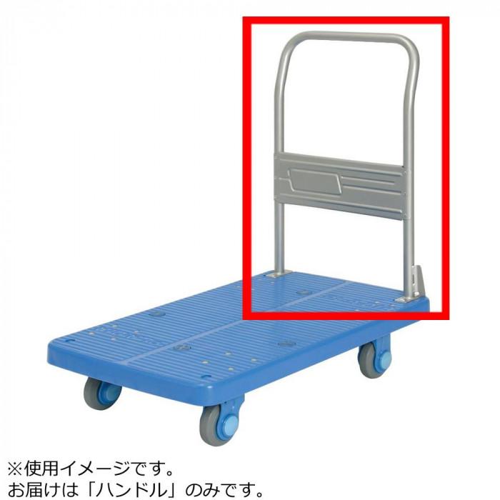 流行 生活 雑貨 PLA200M1用 ハンドル
