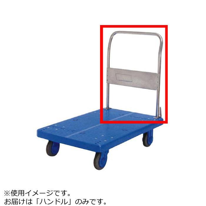 流行 生活 雑貨 PLA300ST用 ハンドル