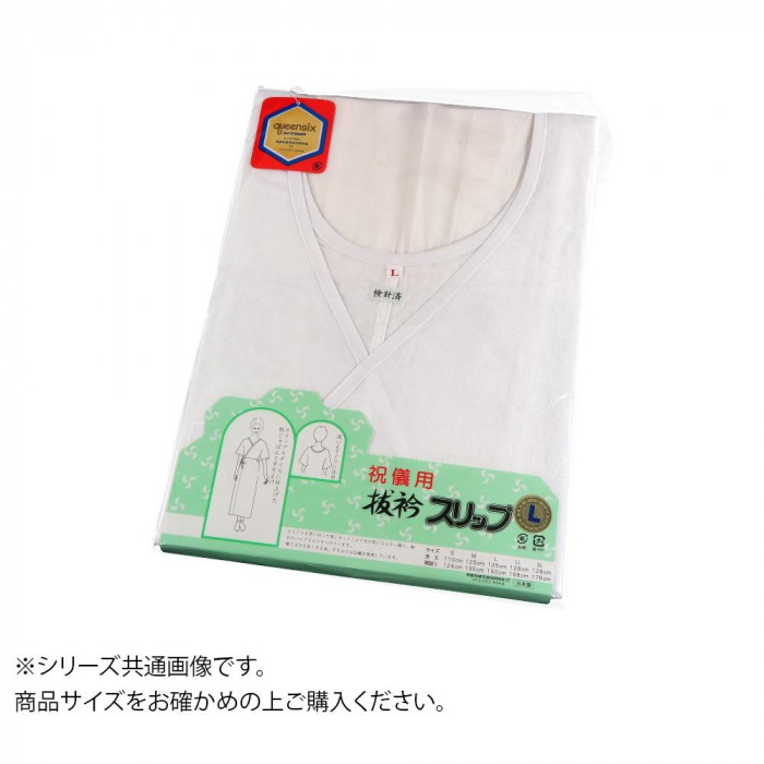 生活 雑貨 通販 和装小物・着付け小物 祝儀用 抜衿スリップ 3L K_77236006-5