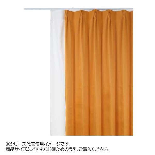 防炎遮光1級カーテン オレンジ 約幅100×丈135cm 2枚組人気 お得な送料無料 おすすめ 流行 生活 雑貨