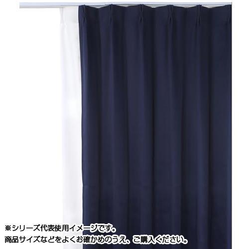 防炎遮光1級カーテン ネイビー 約幅100×丈178cm 2枚組人気 お得な送料無料 おすすめ 流行 生活 雑貨