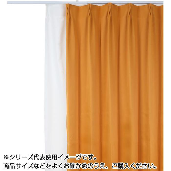 防炎遮光1級カーテン オレンジ 約幅100×丈178cm 2枚組お得 な全国一律 送料無料 日用品 便利 ユニーク