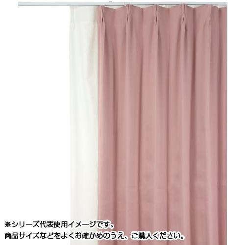 防炎遮光1級カーテン ピンク 約幅100×丈185cm 2枚組人気 お得な送料無料 おすすめ 流行 生活 雑貨