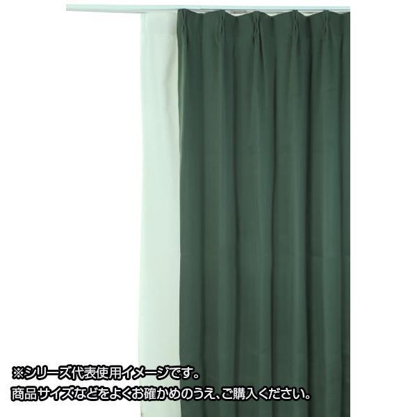 防炎遮光1級カーテン ダークグリーン 約幅100×丈200cm 2枚組人気 お得な送料無料 おすすめ 流行 生活 雑貨