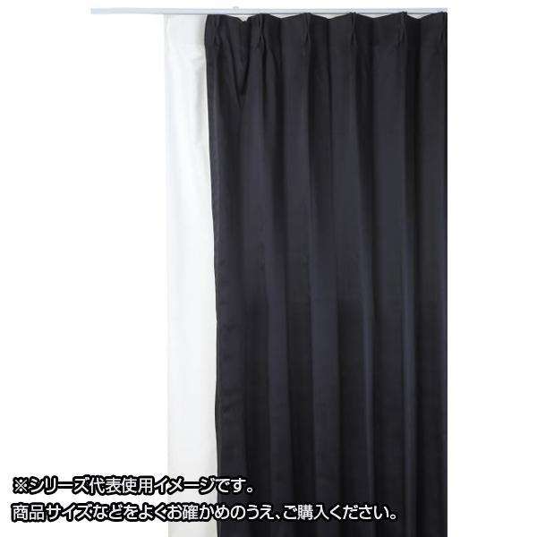 防炎遮光1級カーテン ブラック 約幅100×丈230cm 2枚組人気 お得な送料無料 おすすめ 流行 生活 雑貨