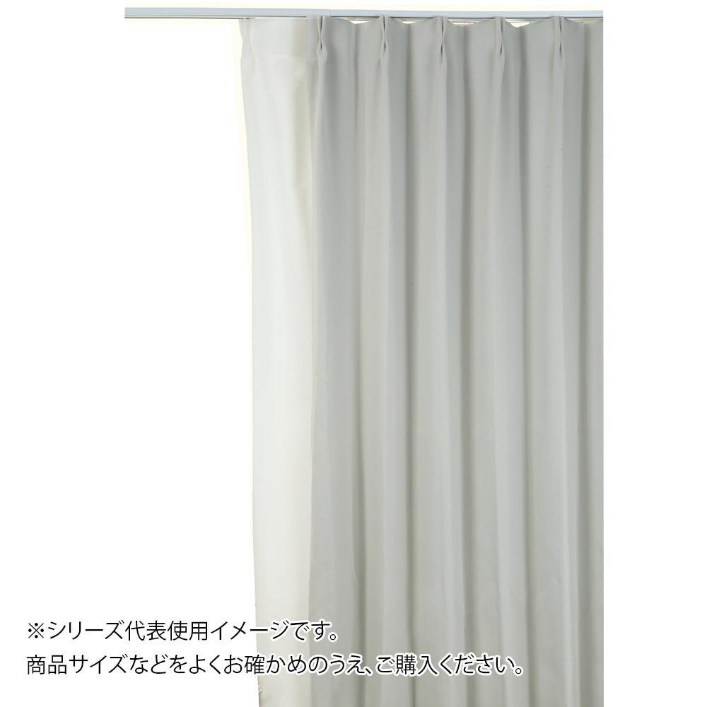 防炎遮光1級カーテン アイボリー 約幅135×丈150cm 2枚組人気 お得な送料無料 おすすめ 流行 生活 雑貨