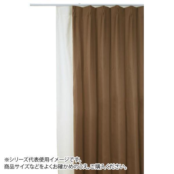 防炎遮光1級カーテン ブラウン 約幅135×丈150cm 2枚組人気 お得な送料無料 おすすめ 流行 生活 雑貨