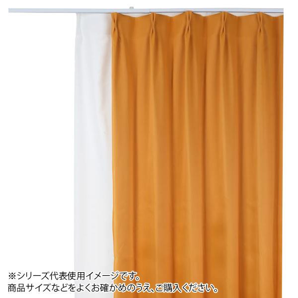 防炎遮光1級カーテン オレンジ 約幅135×丈150cm 2枚組人気 お得な送料無料 おすすめ 流行 生活 雑貨