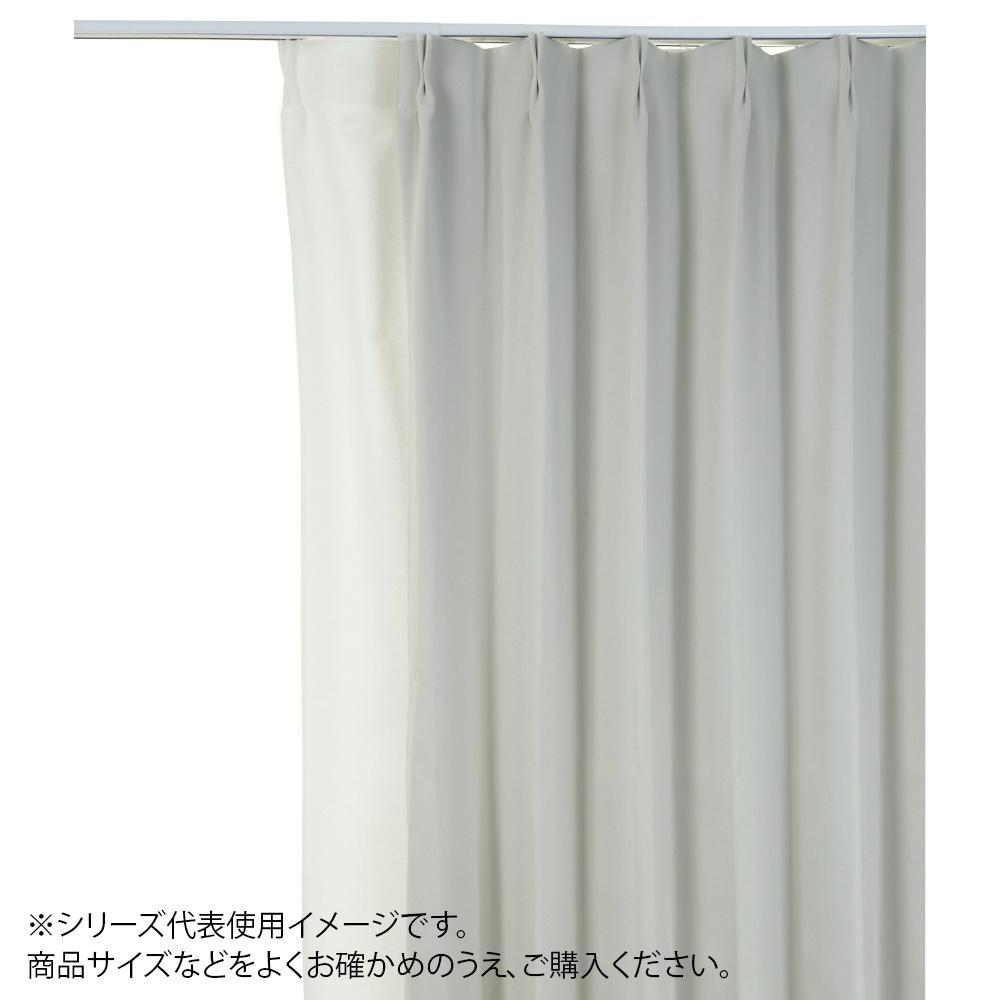 防炎遮光1級カーテン アイボリー 約幅135×丈178cm 2枚組人気 お得な送料無料 おすすめ 流行 生活 雑貨