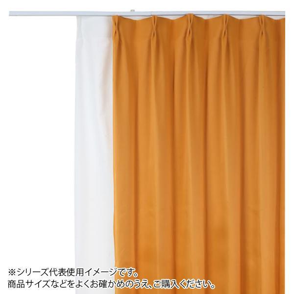 防炎遮光1級カーテン オレンジ 約幅135×丈178cm 2枚組人気 お得な送料無料 おすすめ 流行 生活 雑貨