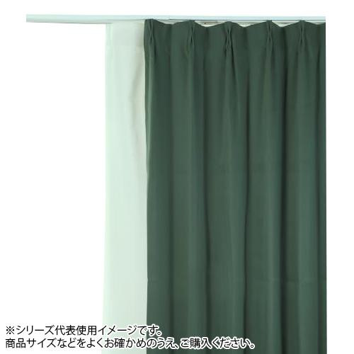 防炎遮光1級カーテン ダークグリーン 約幅135×丈200cm 2枚組人気 お得な送料無料 おすすめ 流行 生活 雑貨