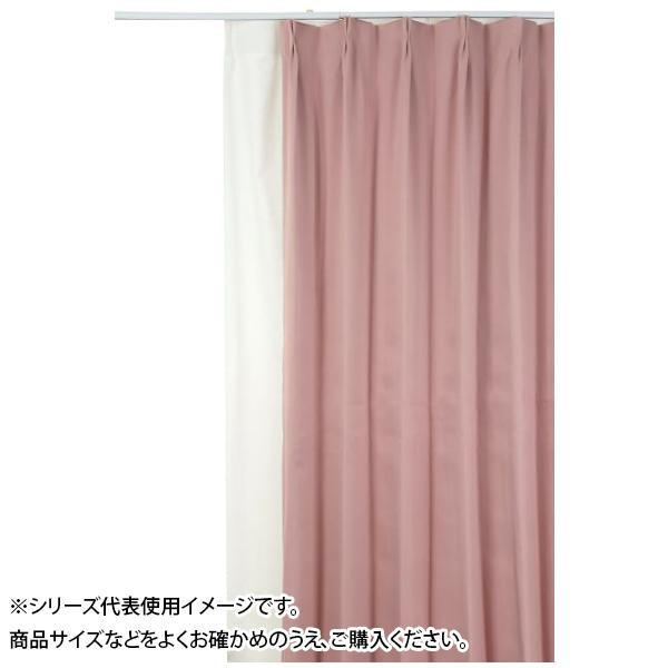 防炎遮光1級カーテン ピンク 約幅150×丈150cm 2枚組人気 お得な送料無料 おすすめ 流行 生活 雑貨