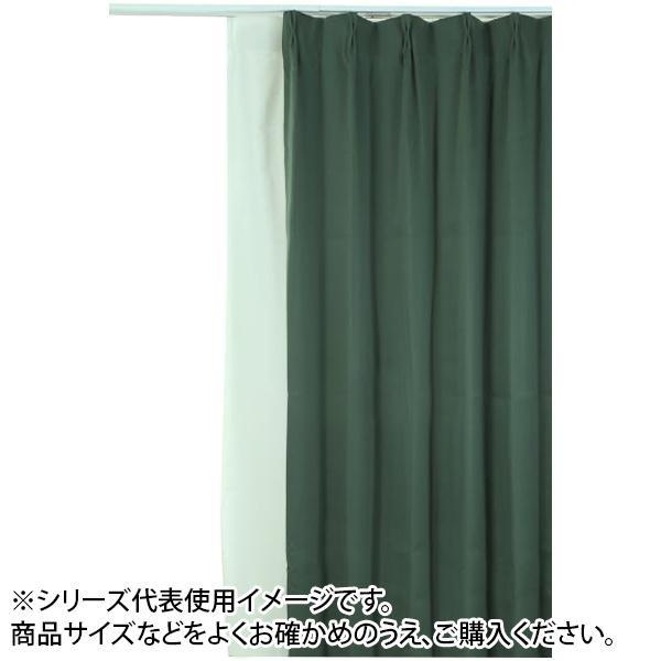 防炎遮光1級カーテン ダークグリーン 約幅150×丈150cm 2枚組人気 お得な送料無料 おすすめ 流行 生活 雑貨
