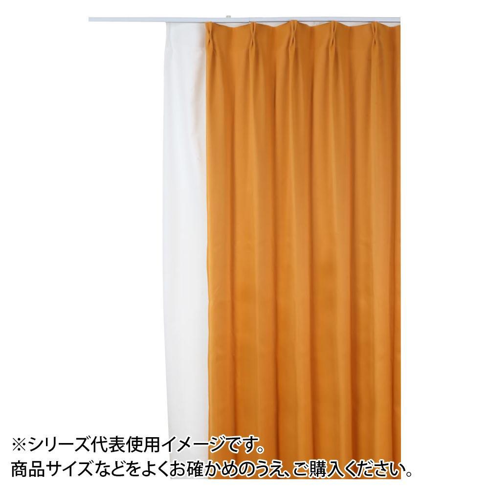 防炎遮光1級カーテン オレンジ 約幅150×丈150cm 2枚組お得 な全国一律 送料無料 日用品 便利 ユニーク