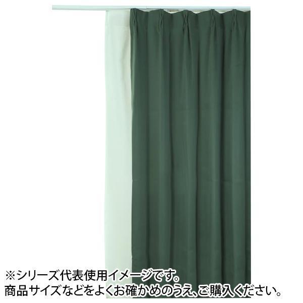 防炎遮光1級カーテン ダークグリーン 約幅150×丈178cm 2枚組人気 お得な送料無料 おすすめ 流行 生活 雑貨