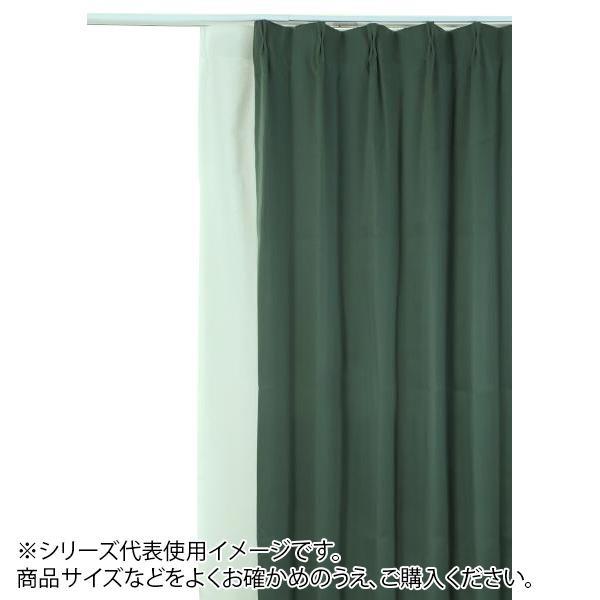 防炎遮光1級カーテン ダークグリーン 約幅150×丈230cm 2枚組人気 お得な送料無料 おすすめ 流行 生活 雑貨