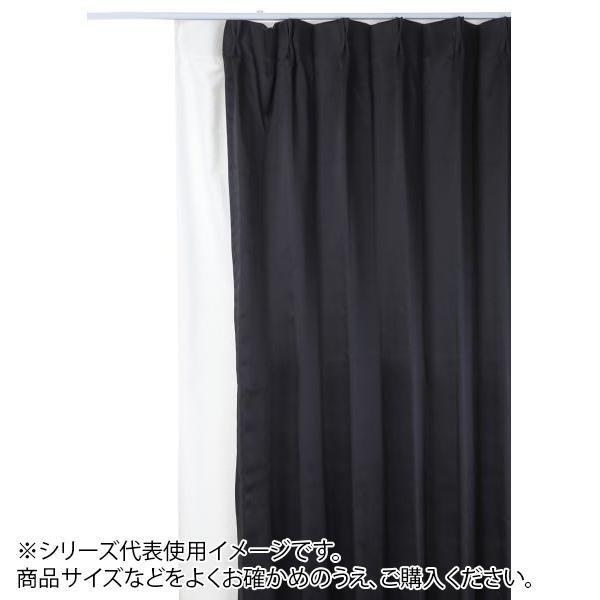 防炎遮光1級カーテン ブラック 約幅200×丈135cm 1枚人気 お得な送料無料 おすすめ 流行 生活 雑貨