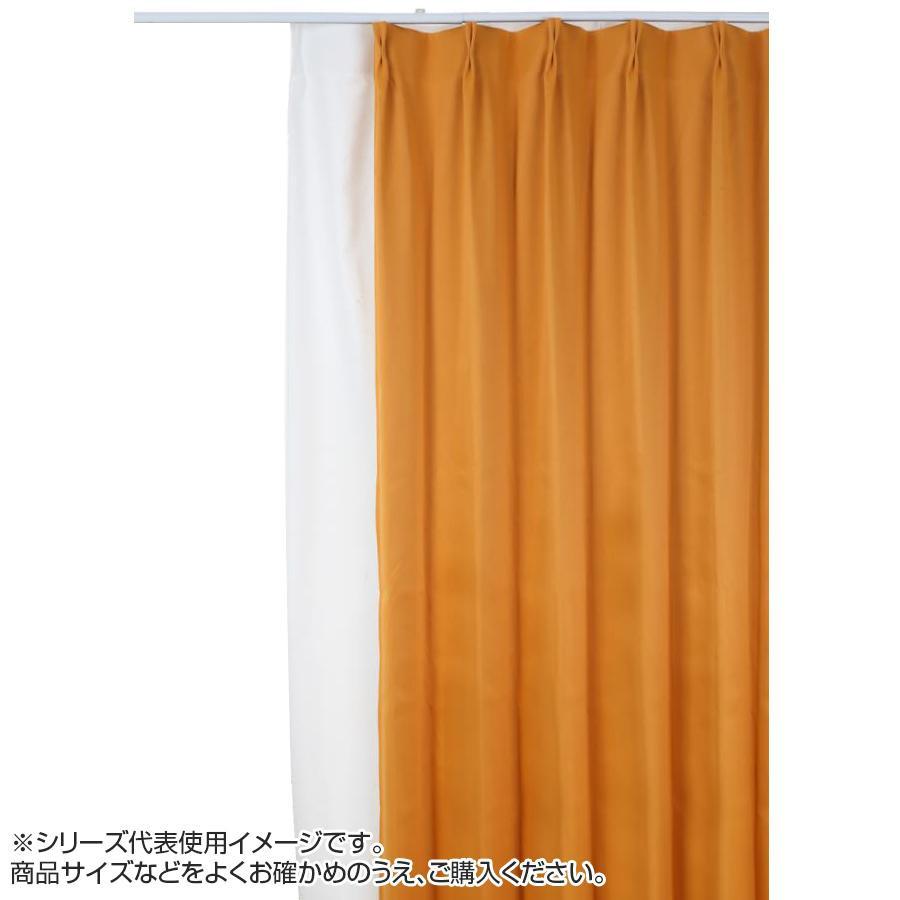 防炎遮光1級カーテン オレンジ 約幅200×丈150cm 1枚お得 な全国一律 送料無料 日用品 便利 ユニーク