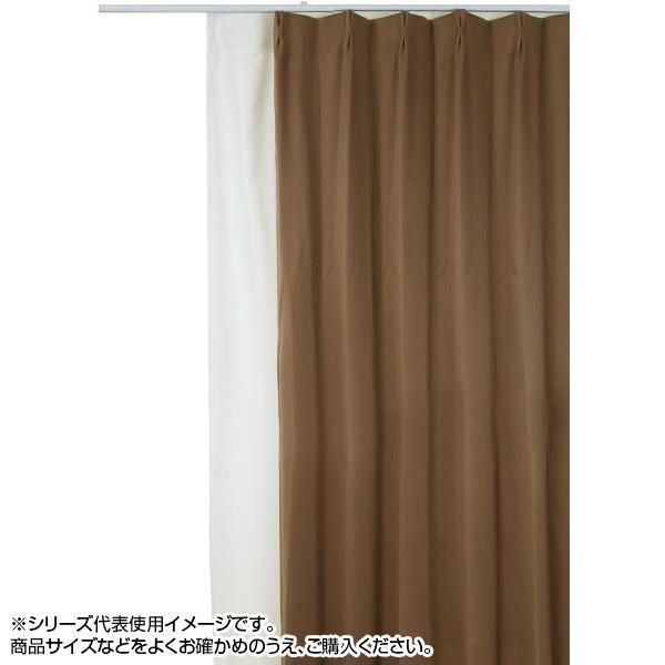 防炎遮光1級カーテン ブラウン 約幅200×丈178cm 1枚人気 お得な送料無料 おすすめ 流行 生活 雑貨