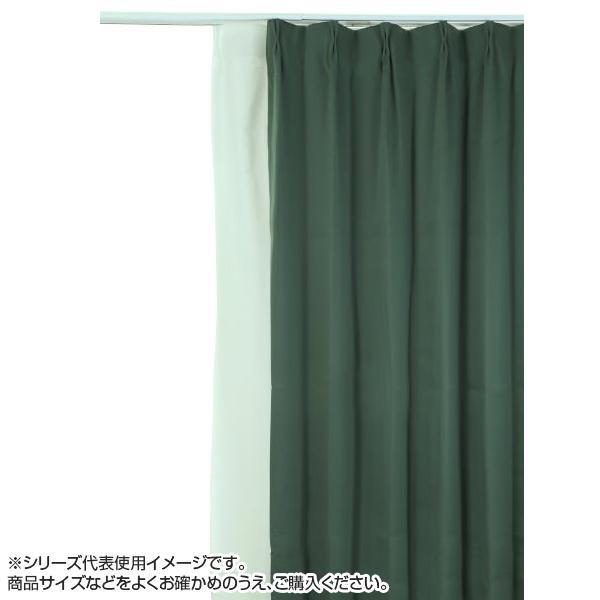 防炎遮光1級カーテン ダークグリーン 約幅200×丈200cm 1枚人気 お得な送料無料 おすすめ 流行 生活 雑貨