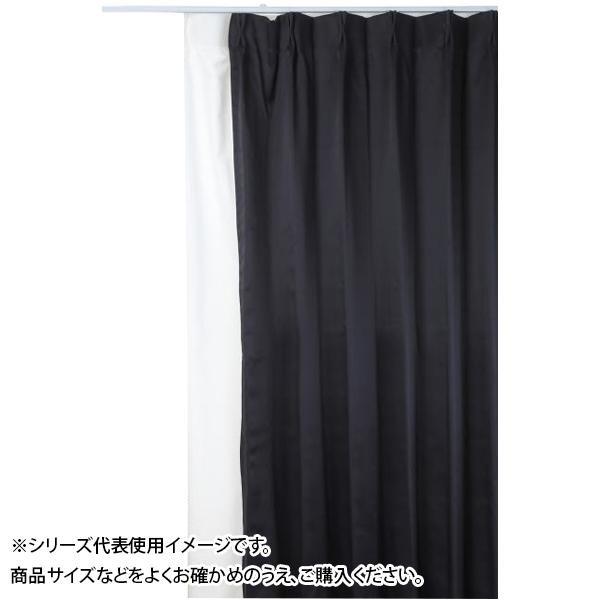 防炎遮光1級カーテン ブラック 約幅200×丈230cm 1枚人気 お得な送料無料 おすすめ 流行 生活 雑貨