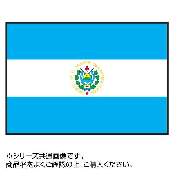 単三電池 6本 おまけ付きイベントなどにおすすめ 世界の国旗 直送商品 エルサルバドル 卓上旗 特価キャンペーン 15×22.5cm