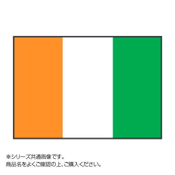 単三電池 期間限定の激安セール 6本 OUTLET SALE おまけ付きイベントなどにおすすめ 世界の国旗 コートジボアール 卓上旗 15×22.5cm