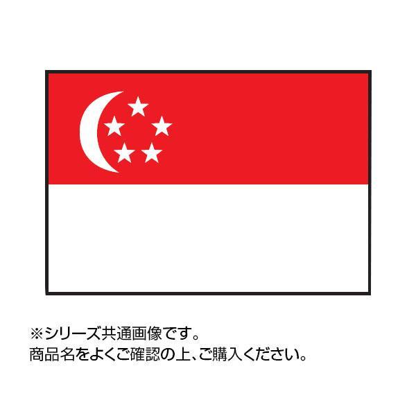 単三電池 6本 割引も実施中 おまけ付きイベントなどにおすすめ 世界の国旗 卓上旗 激安セール 15×22.5cm シンガポール