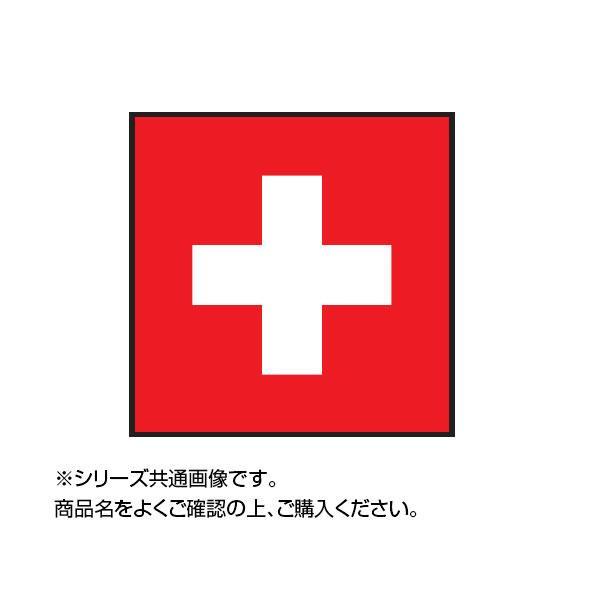 単三電池 国産品 6本 おまけ付きイベントなどにおすすめ 希少 世界の国旗 スイス 卓上旗 15×22.5cm