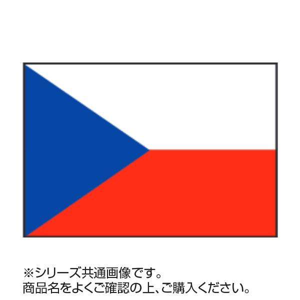 世界の国旗 万国旗 チェコ 120×180cmおすすめ 送料無料 誕生日 便利雑貨 日用品
