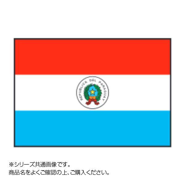 世界の国旗 万国旗 パラグアイ 90×135cmおすすめ 送料無料 誕生日 便利雑貨 日用品