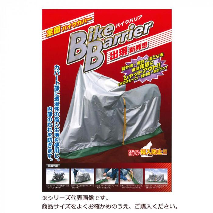 流行 生活 雑貨 バイクカバー バイクバリア 3型