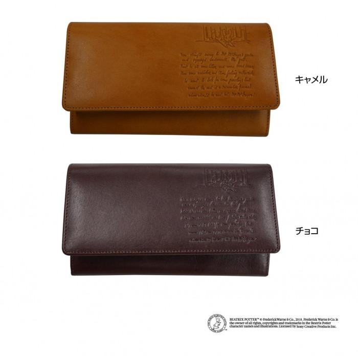 ピーターラビット 85091 レターズ OP束入 チョコおすすめ 送料無料 誕生日 便利雑貨 日用品lc1TKFJ