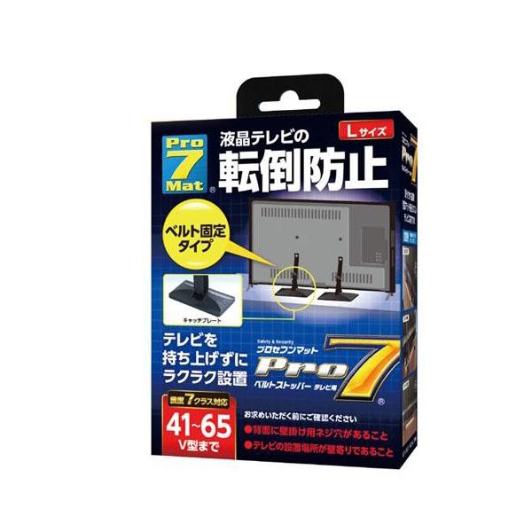Pro-7 プロセブンマット 液晶テレビベルトストッパー Lサイズ(41~65V型まで) BST-N1052B人気 お得な送料無料 おすすめ 流行 生活 雑貨