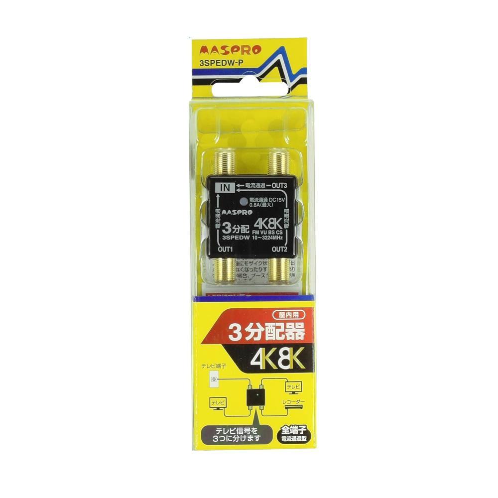 【単三電池 2本】おまけ付き家庭用の分配器。 屋内用の3分配器です。4K・8K衛星放送(3224MHz)対応! 製造国:中国 素材・材質:ABS 付属品:取扱説明書