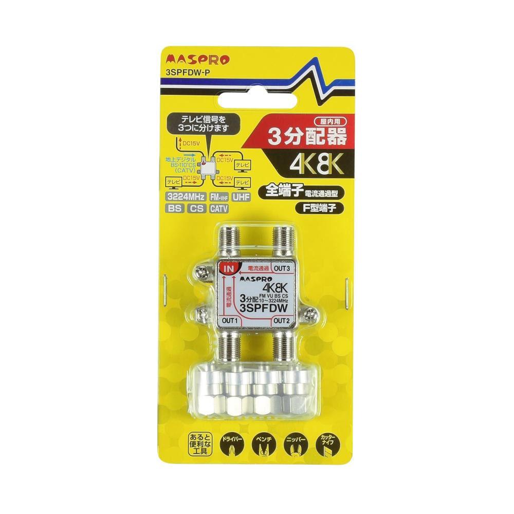 【単三電池 3本】おまけ付き4K・8K衛星放送に対応、地デジ・BS・CS分配器。 家電関連 4K・8K衛星放送に対応、地デジ・BS・CS分配器
