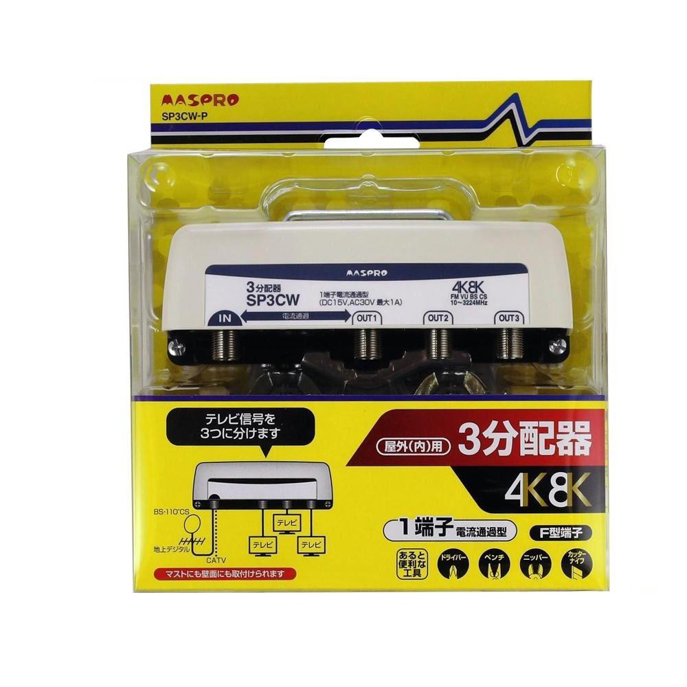 【単三電池 3本】おまけ付き4K・8K衛星放送に対応! 家電関連 4K・8K衛星放送に対応!