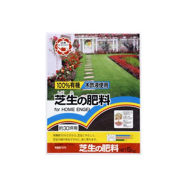 日清ガーデンメイト 100%有機芝生の肥料 5kg ×4個人気 お得な送料無料 おすすめ 流行 生活 雑貨
