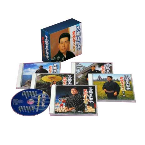 三橋美智也 民謡ベスト百選 NKCD-7491~5人気 商品 送料無料 父の日 日用雑貨