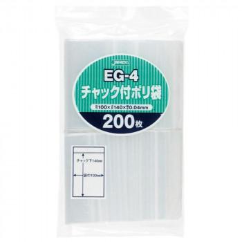 チャック付ポリ袋 EG-4 透明 200枚×40冊 EG-4 お得 な  人気  トレンド 雑貨 おしゃれ:創造生活館