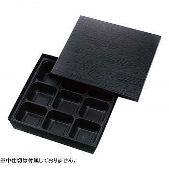 日本最大級 仕出し容器 おもてなし膳 テーパー型貼箱 黒木目エンボス HSH-70-70 100セット オススメ 送料無料 生活 雑貨 通販, アナミズマチ dfb879f3