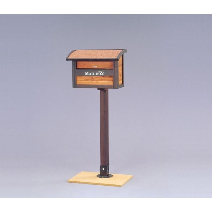 郵便受け箱 耐候性の高い砂付きルーフィングを使用 便利 生活 ガーデンメールボックス