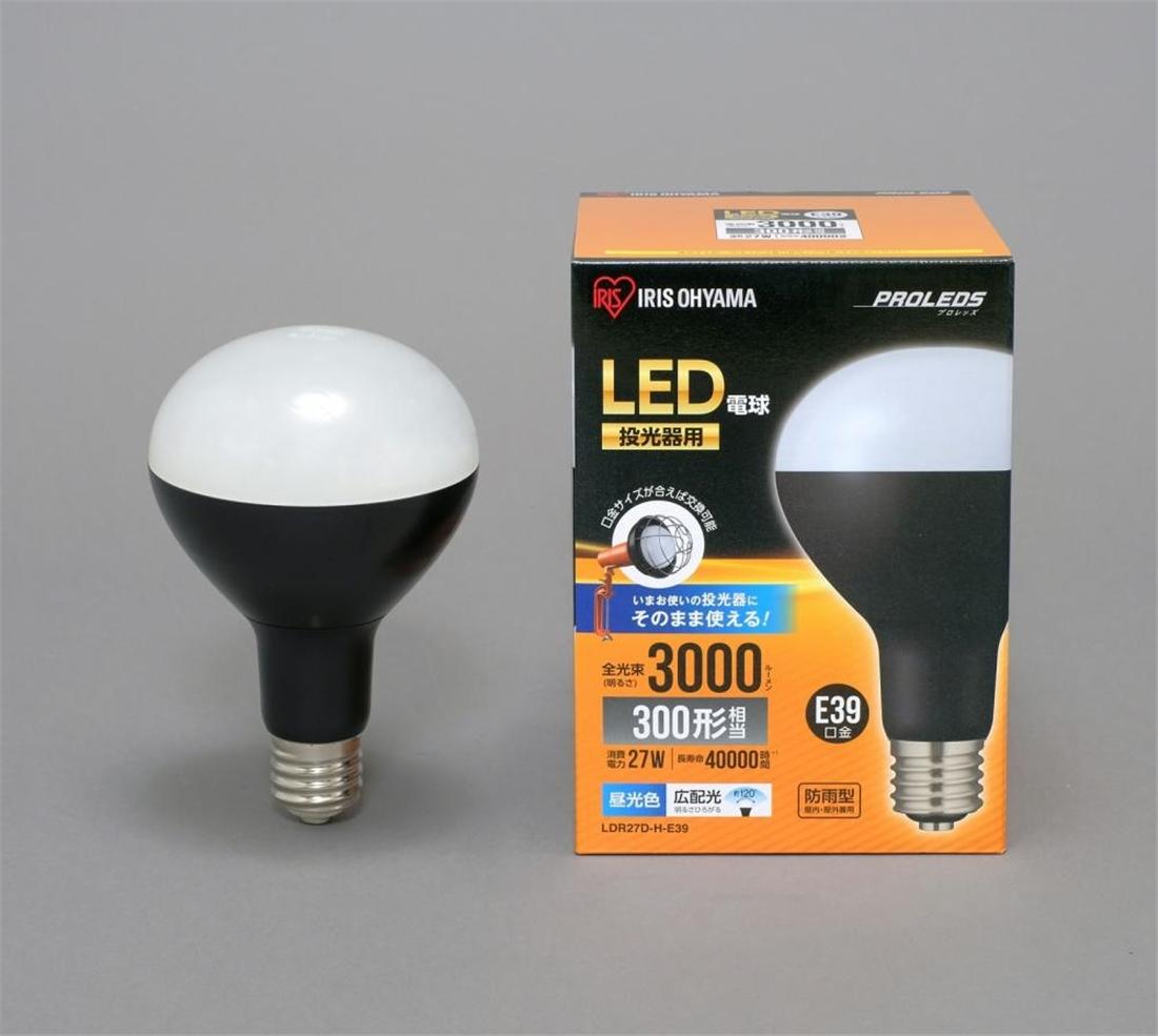 便利 LED 照明 灯り 明かり ライト ワークライト LED電球投光器用3000lm