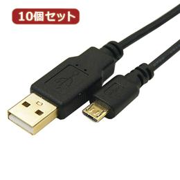 変換コネクタ・ケーブル 関連商品 【10個セット】 極細USBケーブルAオス-microオス 5m USB2A-MC/CA500X10